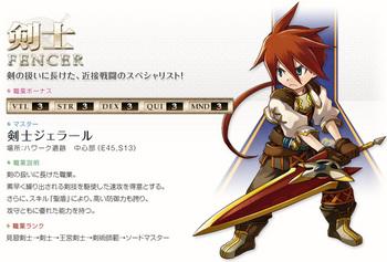 job_image16剣士.jpg