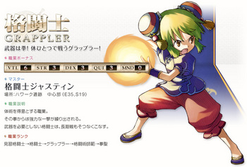job_image21格闘士.jpg